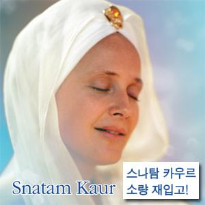 스나탐 카우르 음반 재입고
