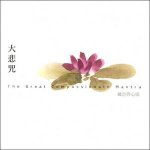 The Great Compassionate Mantra / Imee Ooi
