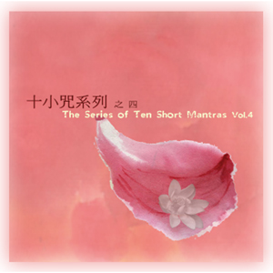 The Series of Ten Short Mantras Vol.4 (Sanskrit) / Imee Ooi